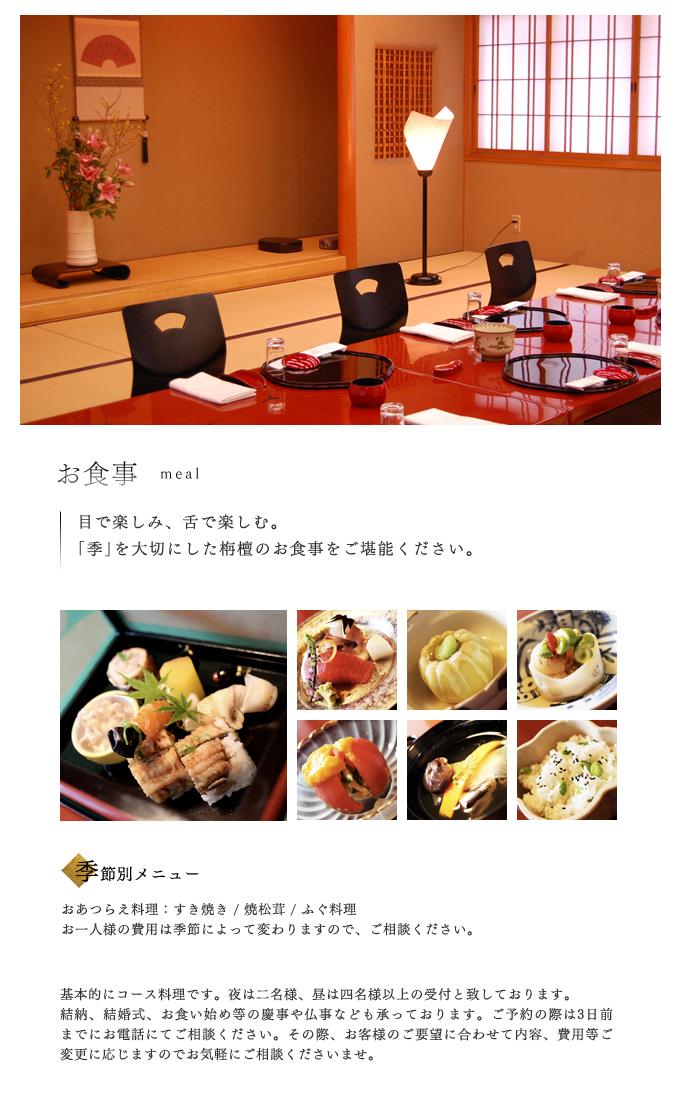 お食事 meal